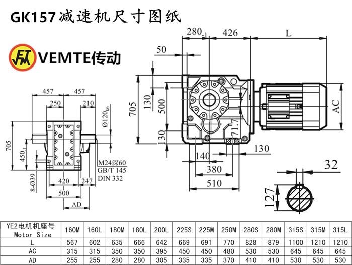 K157减速机尺寸图纸.png