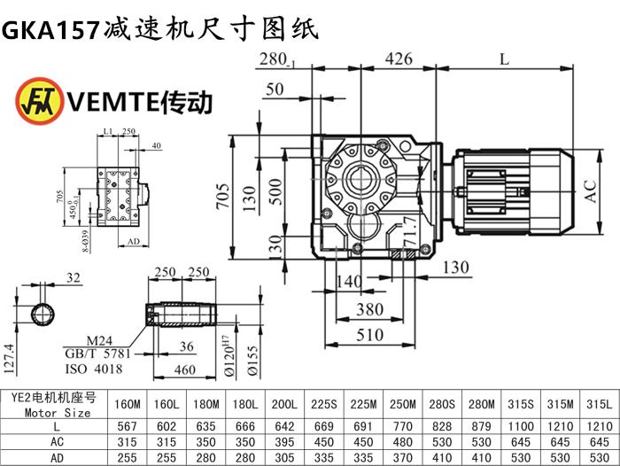 KA157减速机尺寸图纸.png