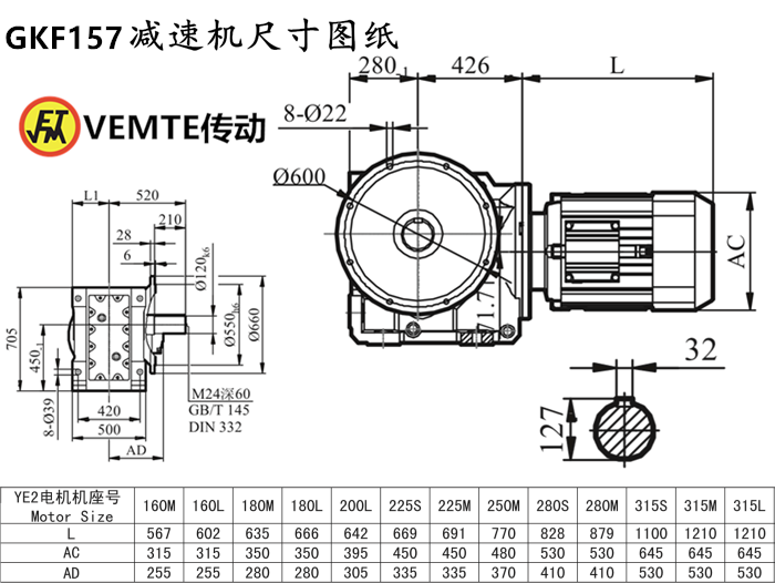 KF157减速机尺寸图纸.png