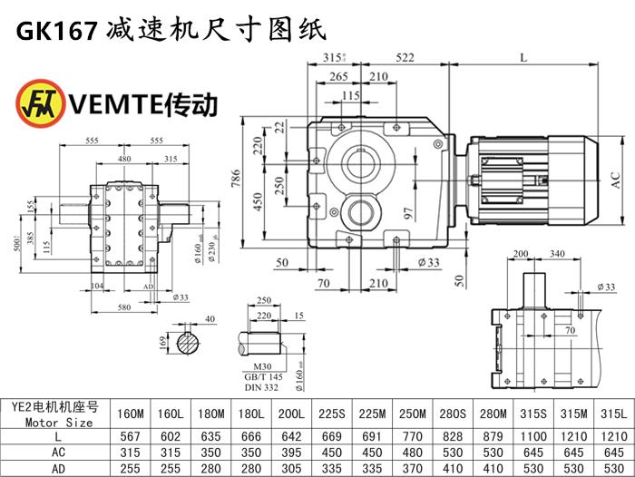 K167减速机尺寸图纸.png