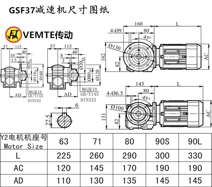 SF37减速机尺寸图纸.png