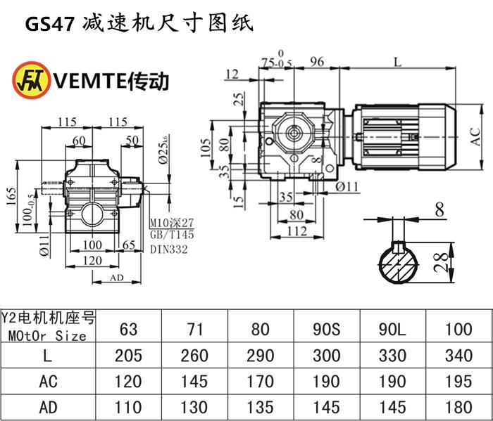 S47减速机尺寸图纸.png