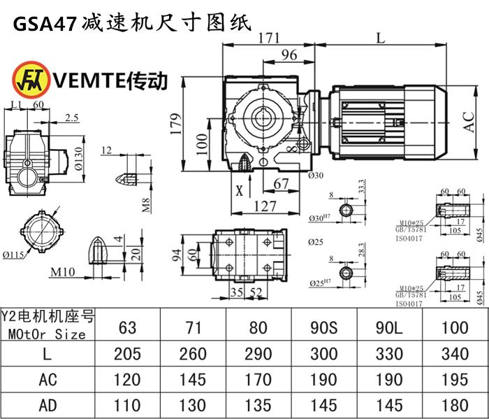 SA47减速机尺寸图纸.png