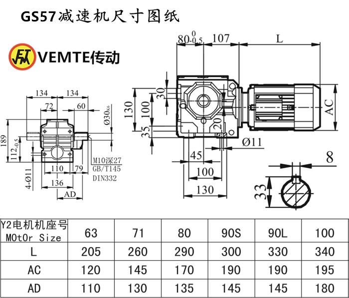 S57减速机尺寸图纸.png