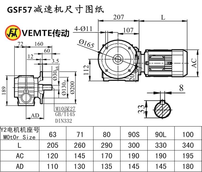 SF57减速机尺寸图纸.png