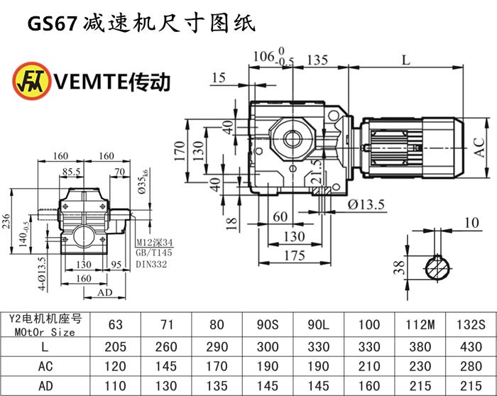S67减速机尺寸图纸.png