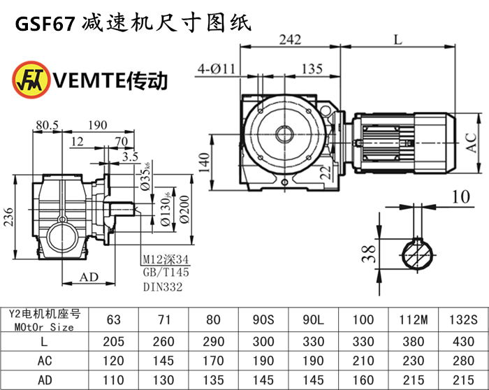 SF67减速机尺寸图纸.png
