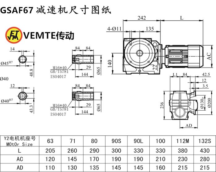 SAF67减速机尺寸图纸.png