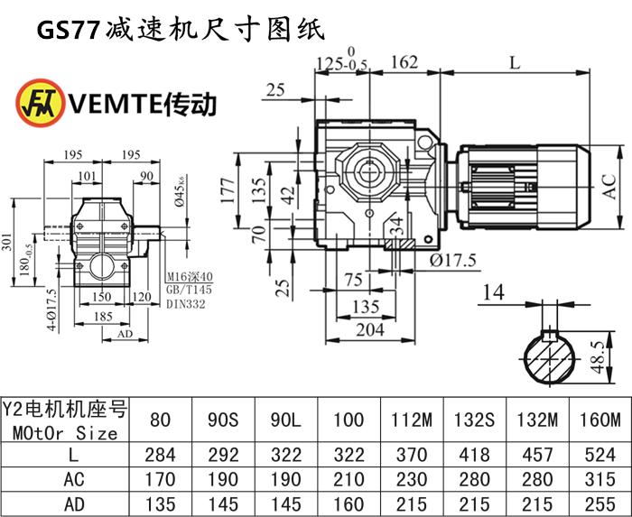 S77减速机尺寸图纸.png