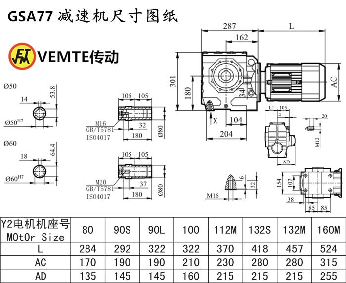 SA77减速机尺寸图纸.png