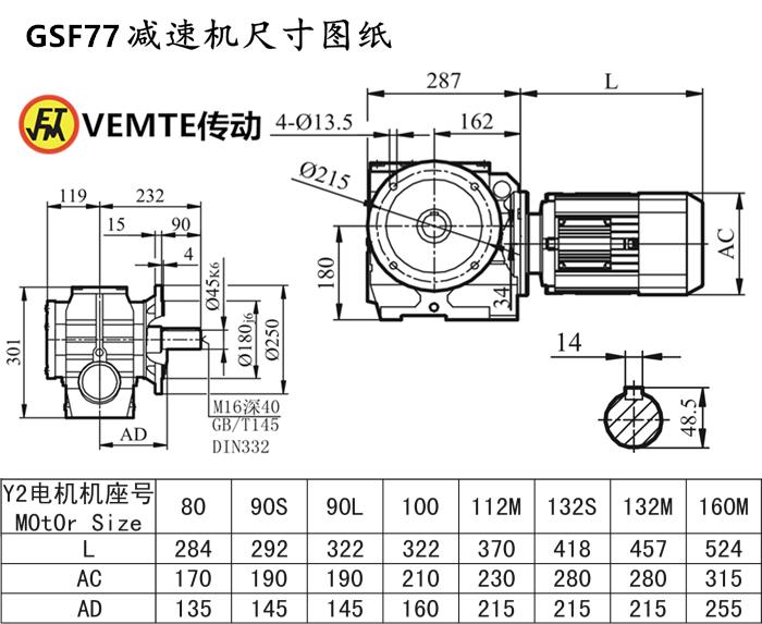 SF77减速机尺寸图纸.png