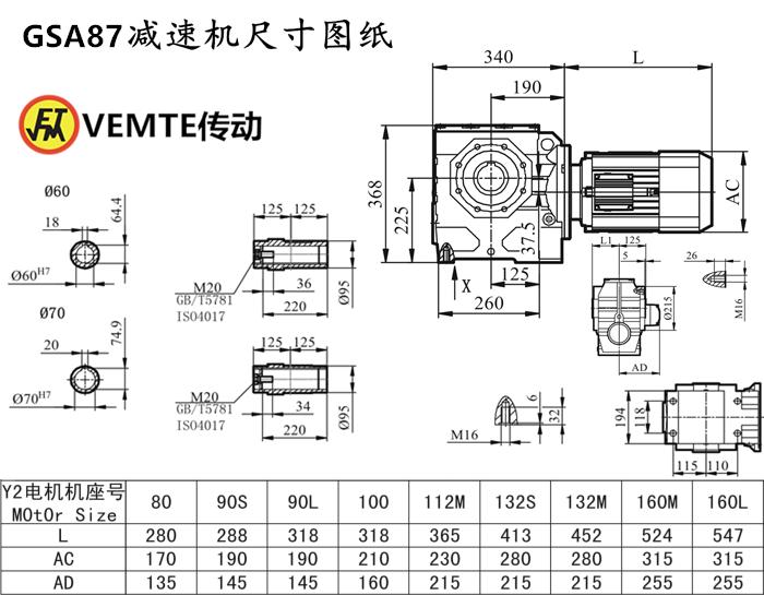 SA87减速机尺寸图纸.png