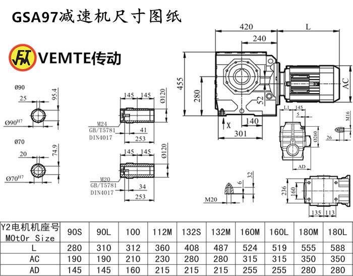SA97减速机尺寸图纸.png