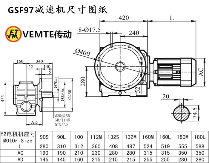 SF97减速机尺寸图纸.png
