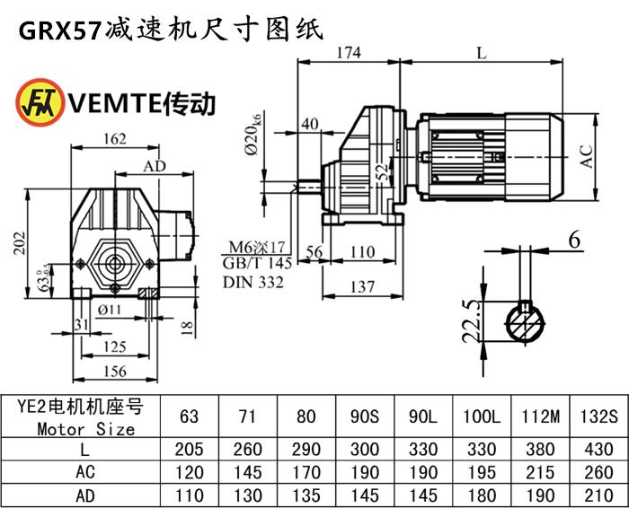 RX57减速机尺寸图纸.png