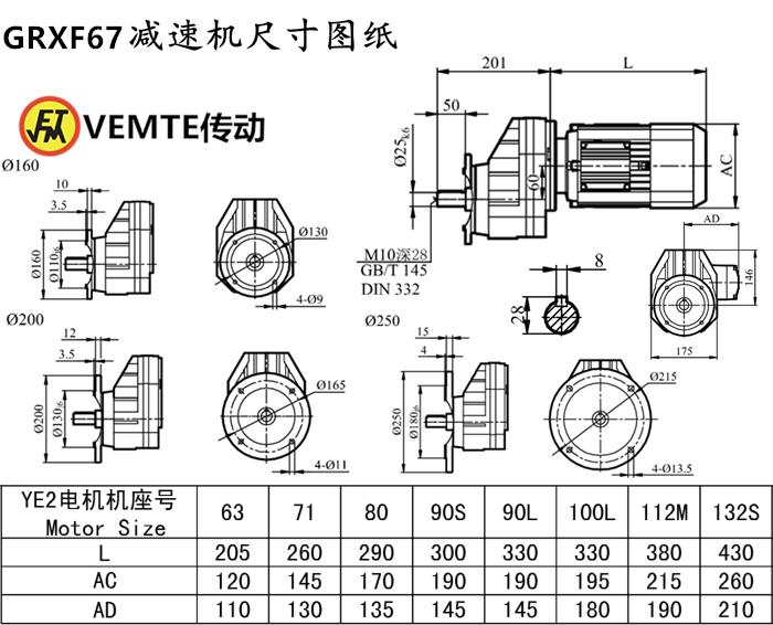 RXF67减速机尺寸图纸.png