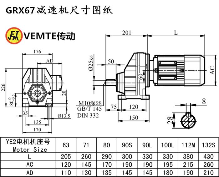 RX67减速机尺寸图纸.png