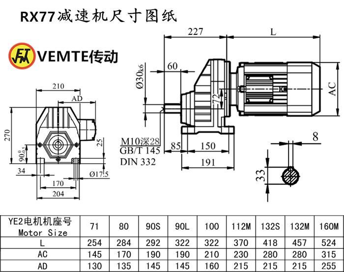 RX77减速机尺寸图纸.png