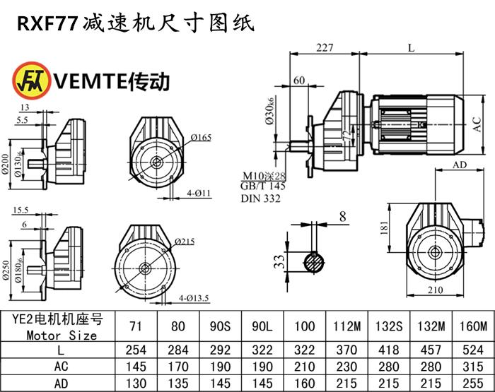 RXF77减速机尺寸图纸.png