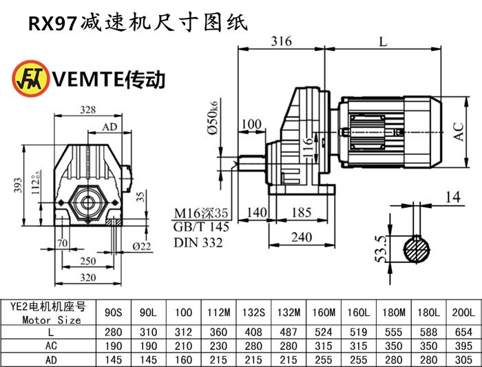 RX97减速机尺寸图纸.png