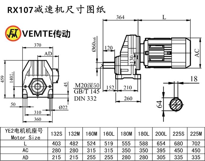 RX107减速机尺寸图纸.png