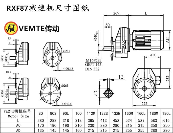 RXF87减速机尺寸图纸.png