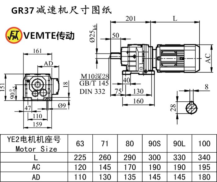 R37减速机尺寸图纸.png
