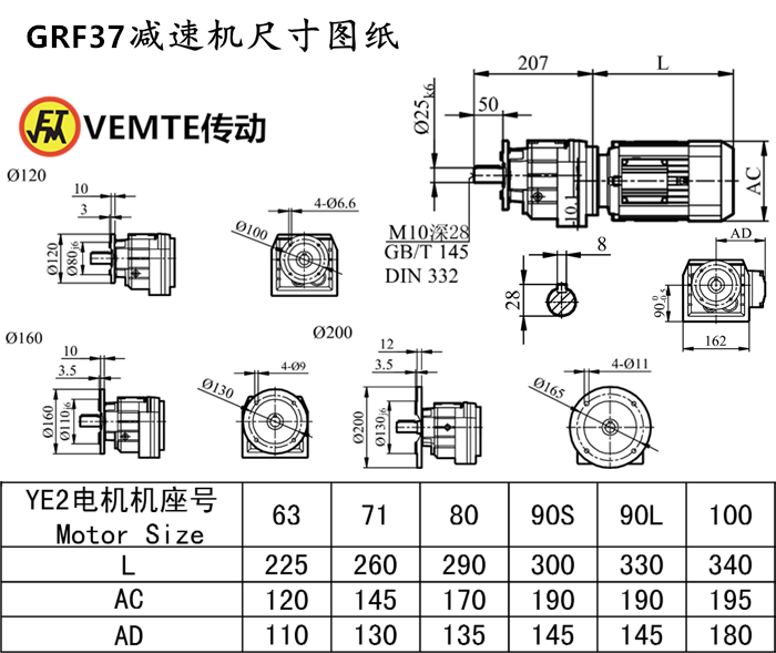 RF37减速机尺寸图纸.png