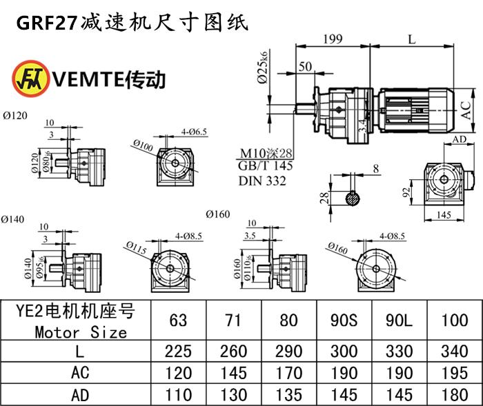 RF27减速机尺寸图纸.png