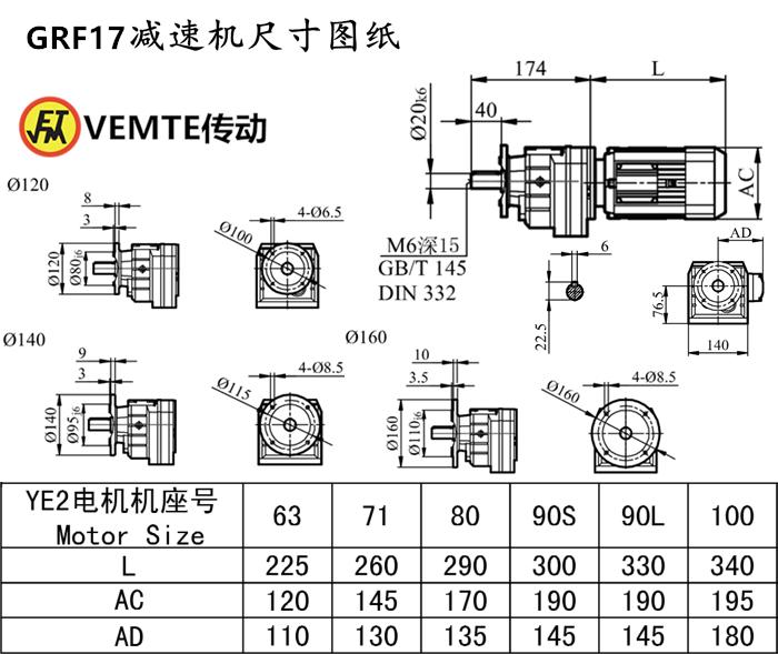 RF17减速机尺寸图纸.png