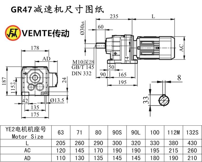 R47减速机尺寸图纸.png