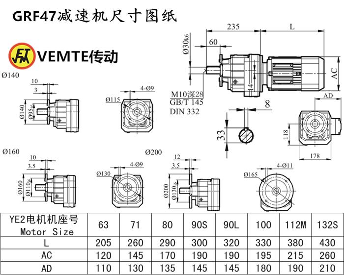 RF47减速机尺寸图纸.png