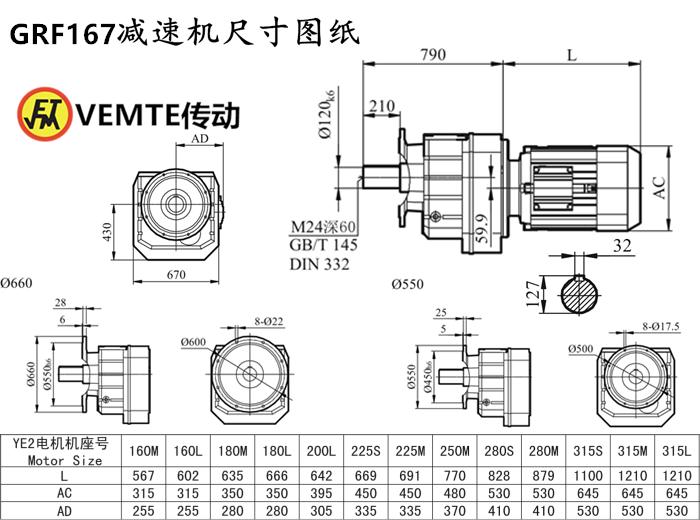 RF167减速机尺寸图纸.png