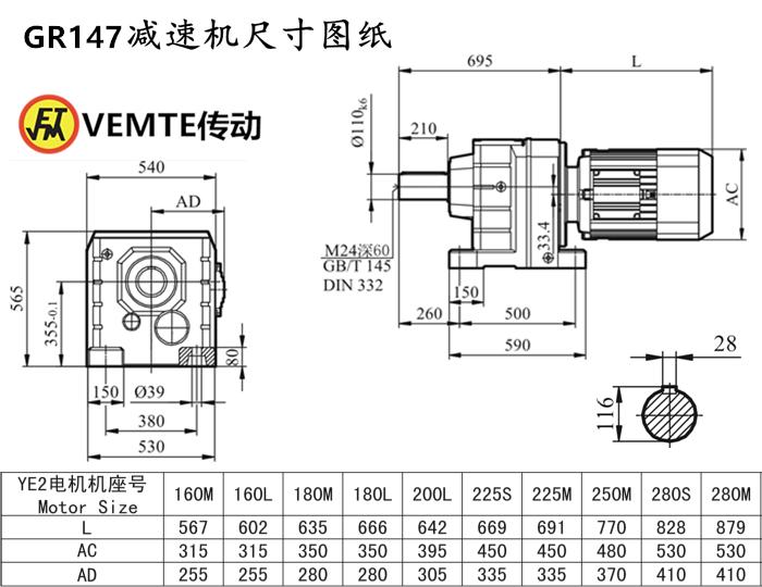 R147减速机尺寸图纸.png