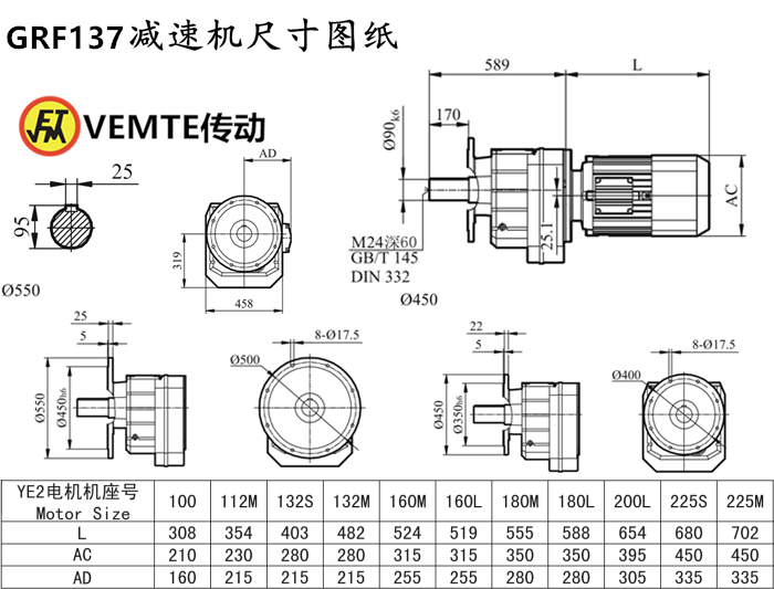 RF137减速机尺寸图纸.png