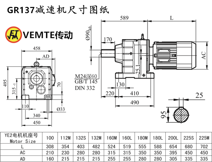 R137减速机尺寸图纸.png