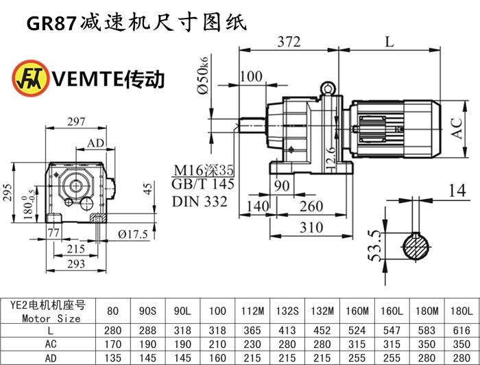 R87减速机尺寸图纸.png