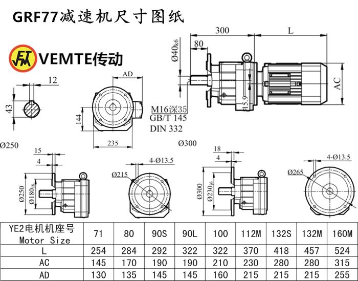 RF77减速机尺寸图纸.png