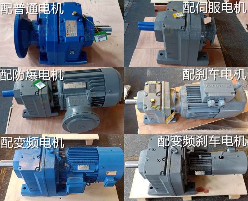 R系列减速器电机.jpg