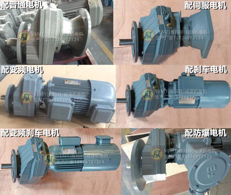 RXF系列减速器电机.jpg
