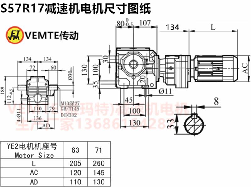 S57R17减速机电机尺寸图纸.png