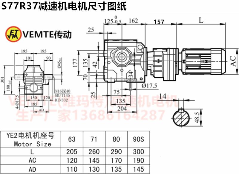 S77R37减速机电机尺寸图纸.png