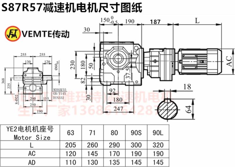 S87R57减速机电机尺寸图纸.png