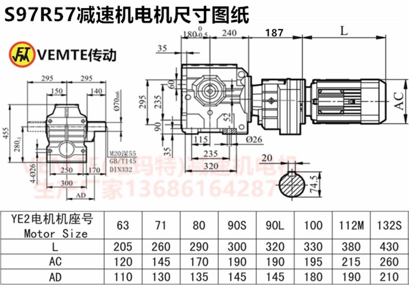S97R57减速机电机尺寸图纸.png