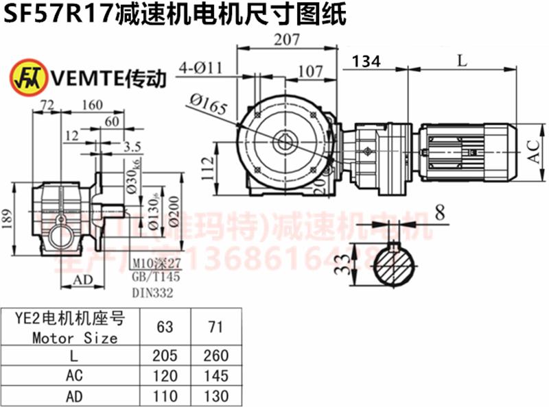 SF57R17减速机电机尺寸图纸.png