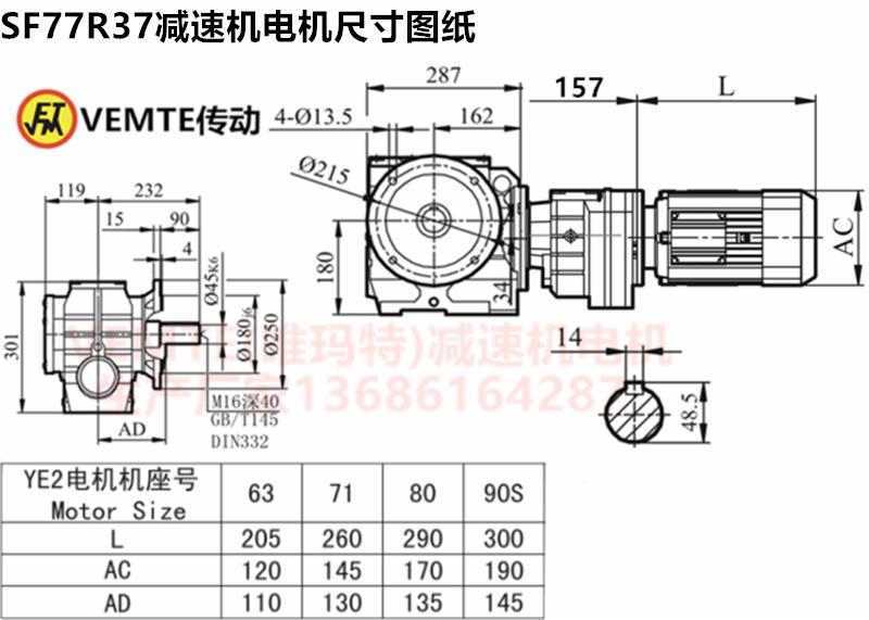 SF77R37减速机电机尺寸图纸.png