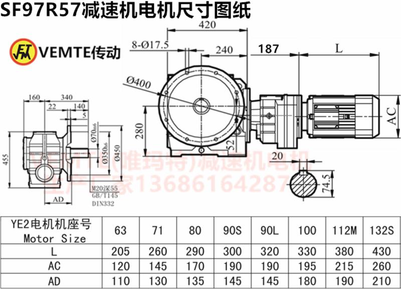 SF97R57减速机电机尺寸图纸.png