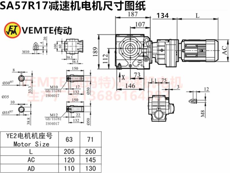 SA57R17减速机电机尺寸图纸.png