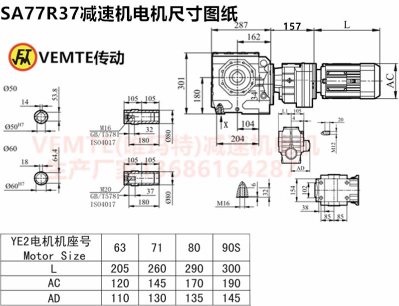 SA77R37减速机电机尺寸图纸.png