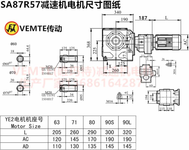 SA87R57减速机电机尺寸图纸.png